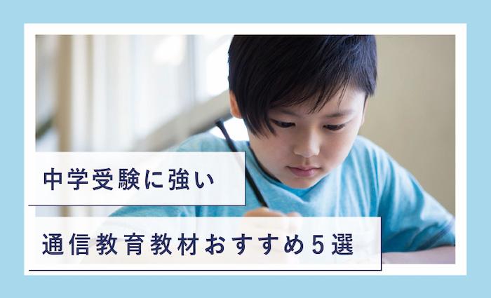 通信教育 小学生 中学受験