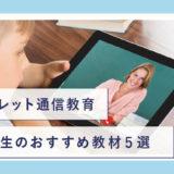小学生 通信教育 タブレット