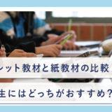 通信教育 タブレット 紙