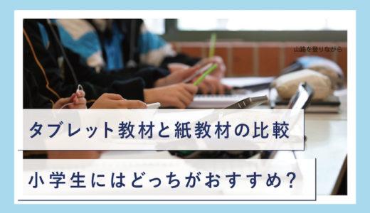 タブレット教材と紙教材の違いを比較!小学生にはどっちがおすすめ?