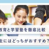 小学生 通信教育 塾