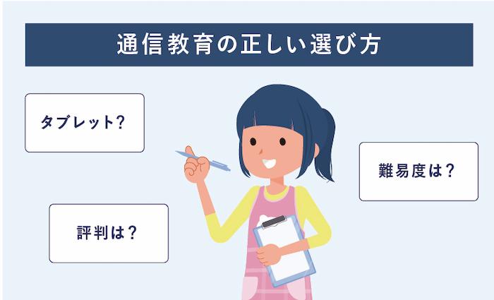 小学生 通信教育 選び方