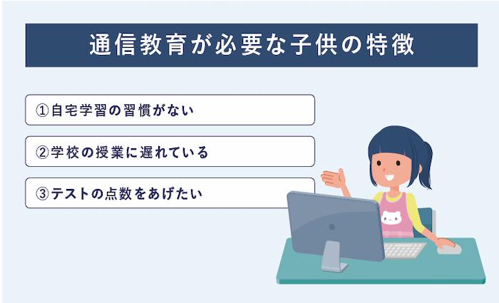 小学生 通信教育が必要な子供の特徴