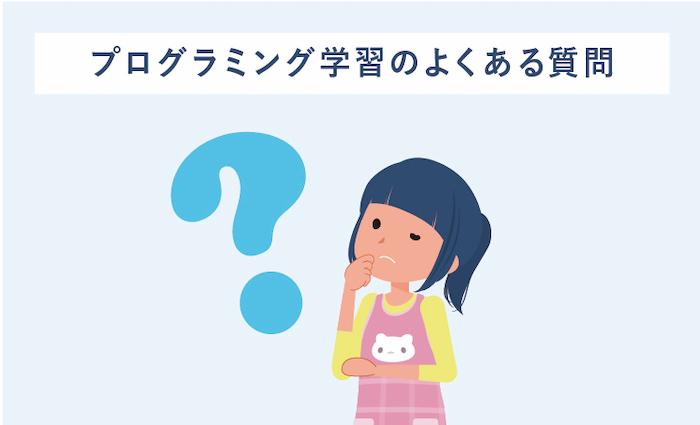 小学生 プログラミング学習 よくある質問