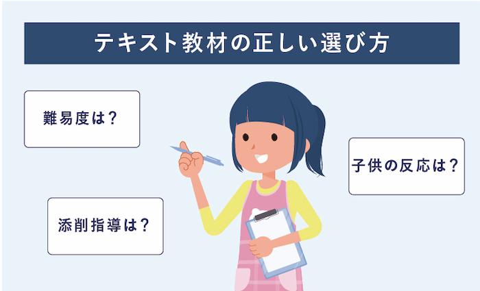 小学生 通信教育 紙 選び方