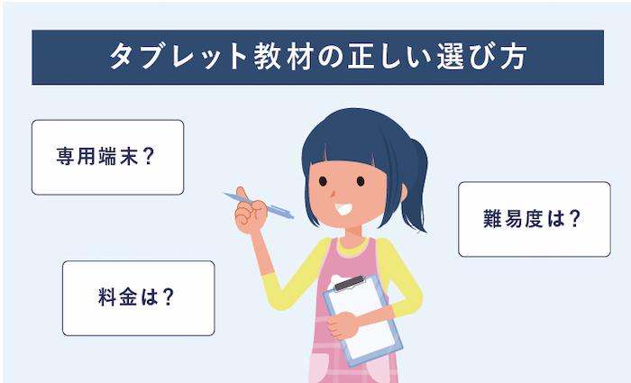小学生 タブレット 選び方