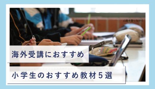 海外受講できる小学生通信教育おすすめ4選|帰国入試にも対応できる教材厳選