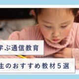 小学生 通信教育 紙
