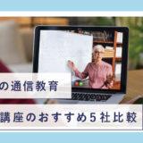 小学生 通信教育 英語