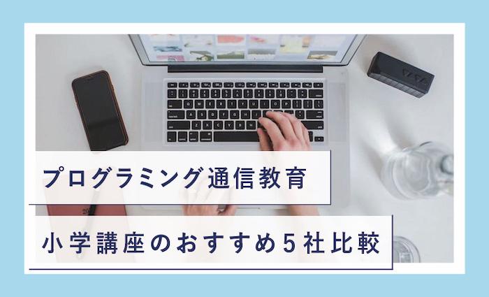 小学生 プログラミング 通信教育