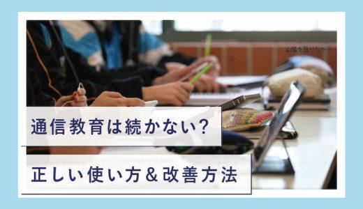 小学生の通信教育は続かない?通信教育の正しい使い方と改善方法