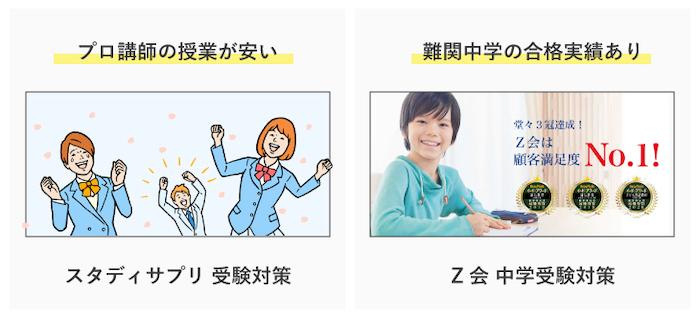 スタディサプリ Z会 中学受験
