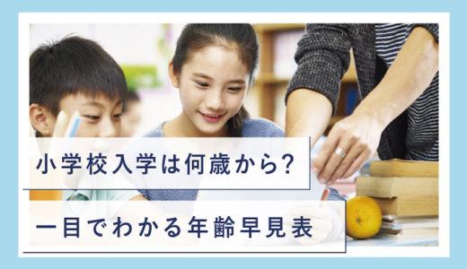 【早見表】小学校入学の年齢は何歳から?一目でわかる学年別計算表