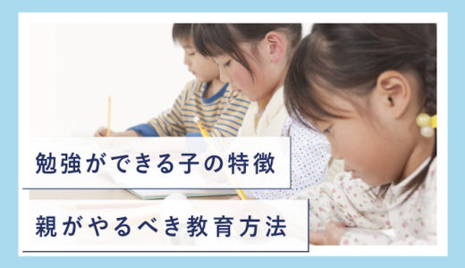 勉強ができる子の特徴とできない子の違い 小学生親の教育方法を紹介