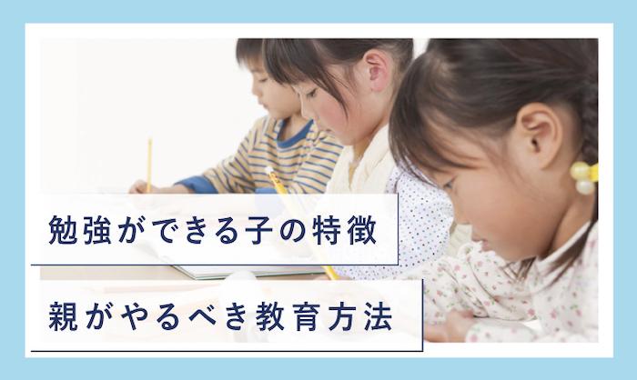 勉強 できる子