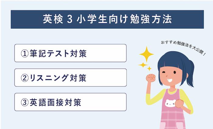 英検3級 小学生 勉強法