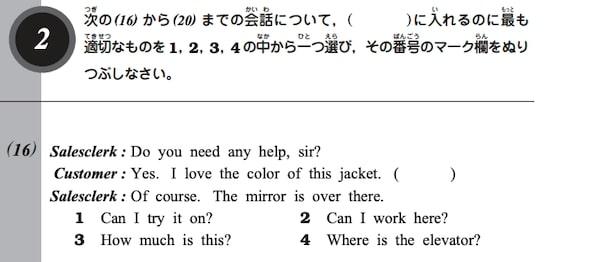 英検3級 筆記テスト