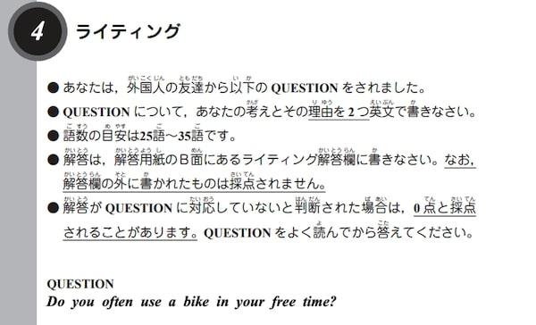 英検3級 英作文