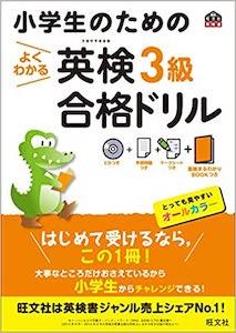 【CD付】小学生のためのよくわかる英検3級合格ドリル