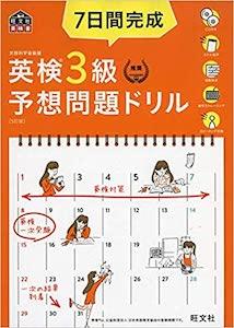 【CD2枚付・音声アプリ対応】7日間完成 英検3級 予想問題ドリル