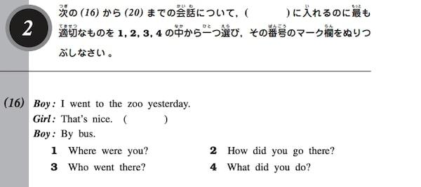 英検4級 筆記テスト