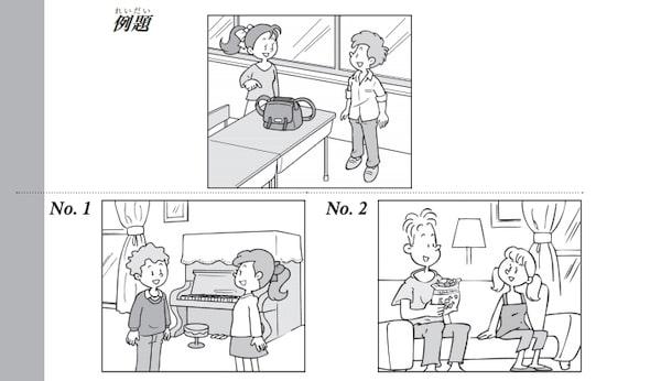 英検5級 リスニングテスト