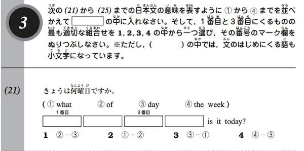 英検5級 筆記テスト