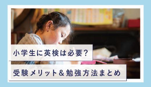 小学生から英検は必要?受験メリット&勉強法まとめ