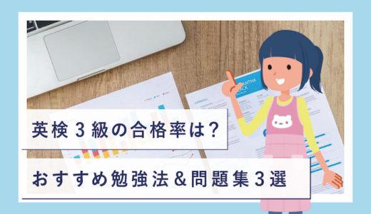 小学生の英検3級は難しい?合格率やおすすめ勉強法
