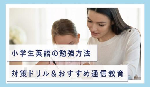 小学生 英語 勉強法