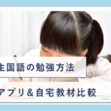 小学生 国語 勉強法