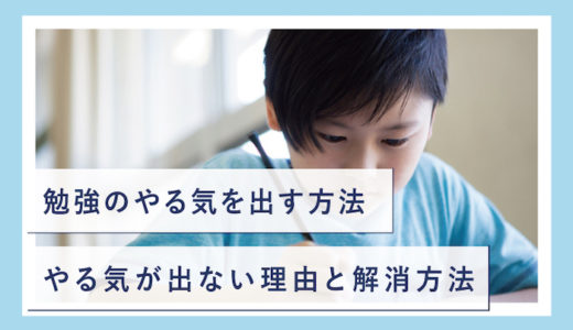 小学生の勉強のやる気を出す方法|やる気が出ない理由と解消法まとめ