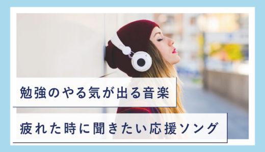 【おすすめ】勉強のやる気が出る音楽5選 受験勉強に疲れた時に聞きたい応援ソング