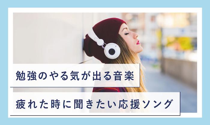 勉強 やる気 音楽